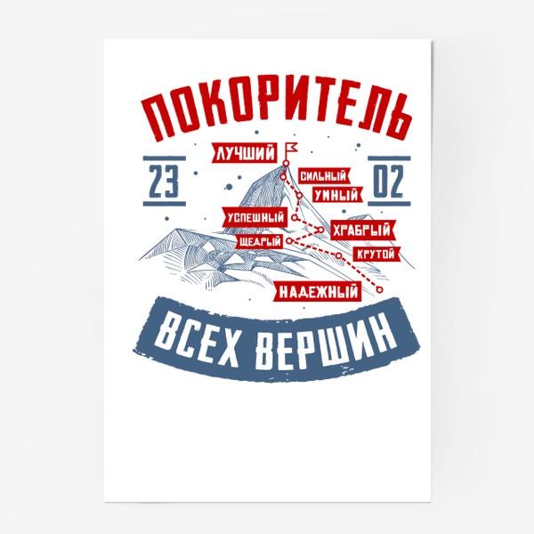 Постер «Покоритель Вершин»