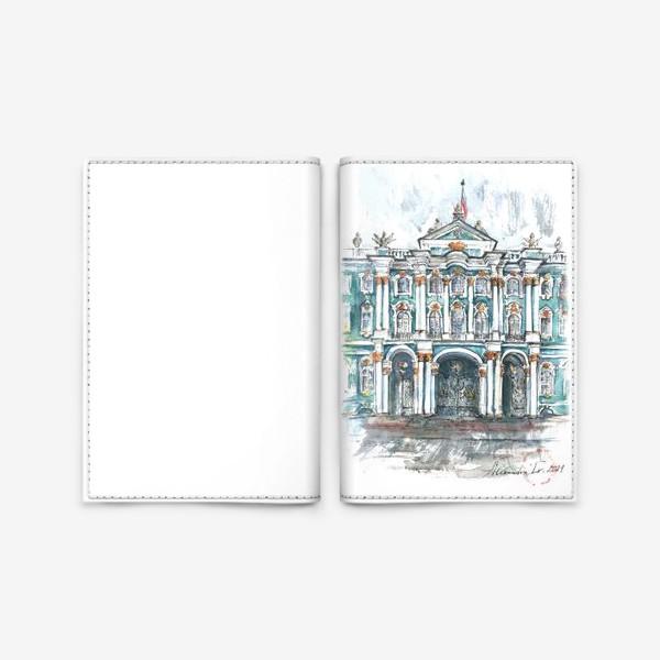 Обложка для паспорта «Эрмитаж, Санкт-Петербург. Акварельный скетч»