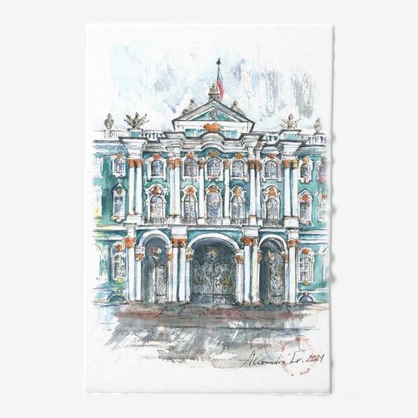 Полотенце «Эрмитаж, Санкт-Петербург. Акварельный скетч»