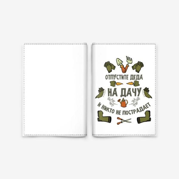 Обложка для паспорта «Отпустите деда на дачу, и никто не пострадает»