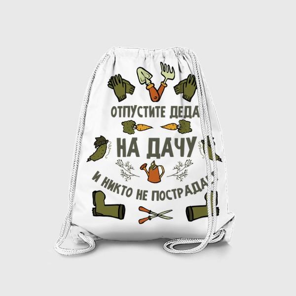 Рюкзак «Отпустите деда на дачу, и никто не пострадает»