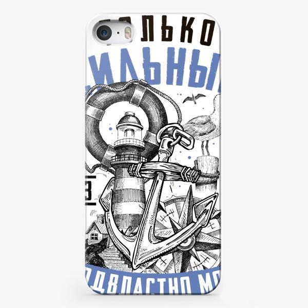 Чехол iPhone «ТОлько смелым покоряются моря»