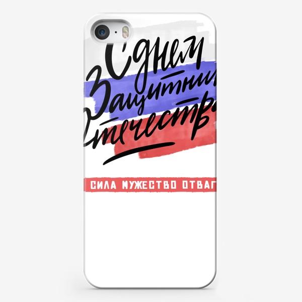 Чехол iPhone «С днем Защитника Отечества»