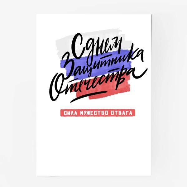 Постер «С днем Защитника Отечества»