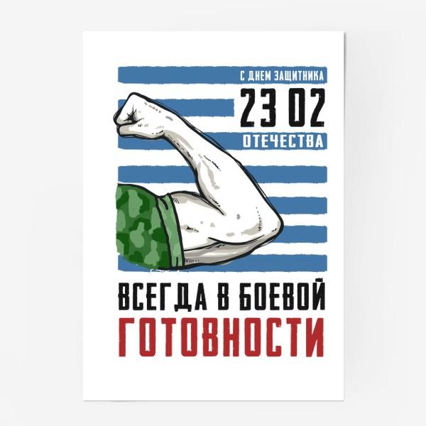 Постер «Сила Мужество Отвага Всегда Готов»
