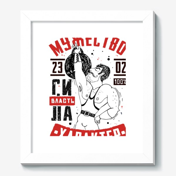 Картина «С днем Защитника Отечества»