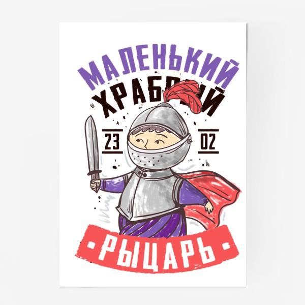 Постер «Маленький Храбрец 23 Февраля»