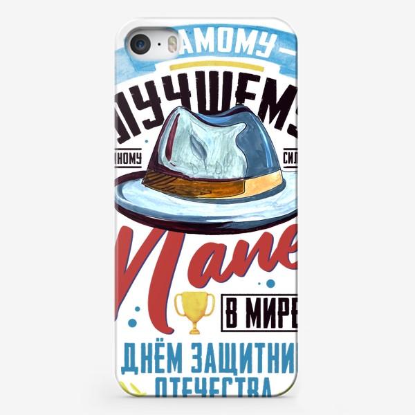 Чехол iPhone «Папе в День Защитника Отечства»
