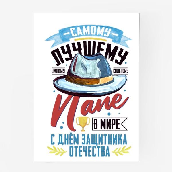 Постер «Папе в День Защитника Отечства»
