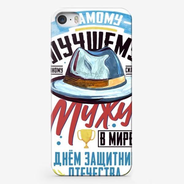 Чехол iPhone «Лучшему Мужу в День Защитника Отечества»