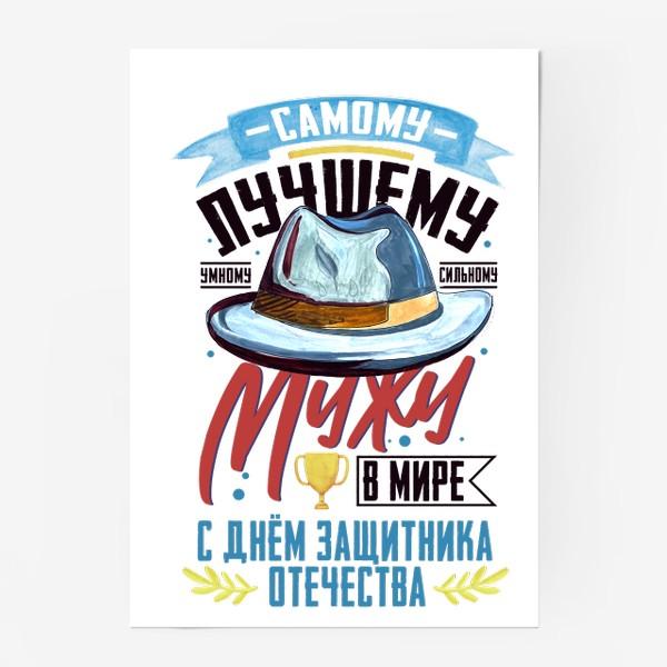 Постер «Лучшему Мужу в День Защитника Отечества»