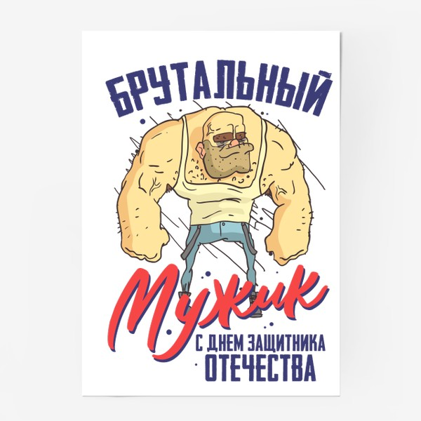 Постер «Брутальному Мужику в День Защитника Отечества»
