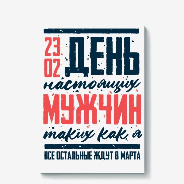 Холст «День Настоящего Мужика 23 Февраля»