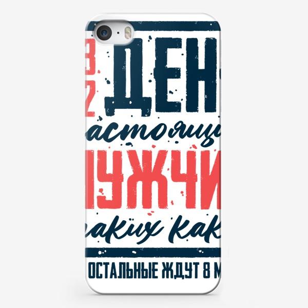 Чехол iPhone «День Настоящего Мужика 23 Февраля»
