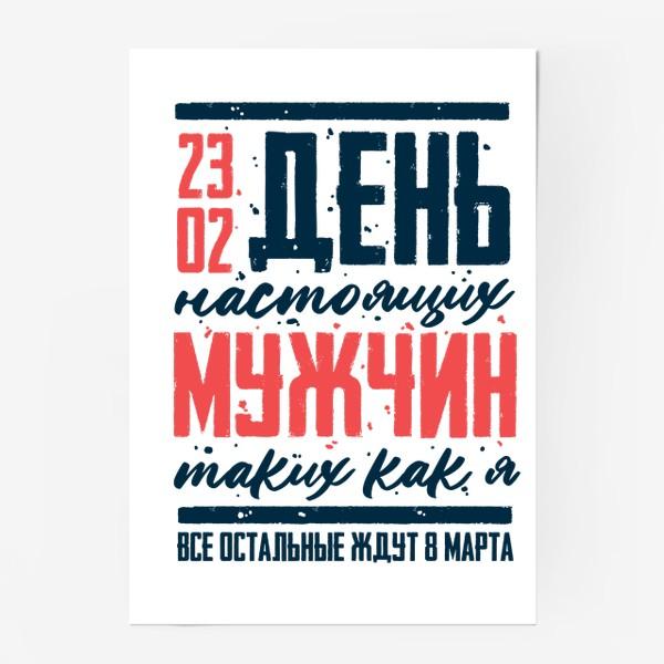 Постер «День Настоящего Мужика 23 Февраля»