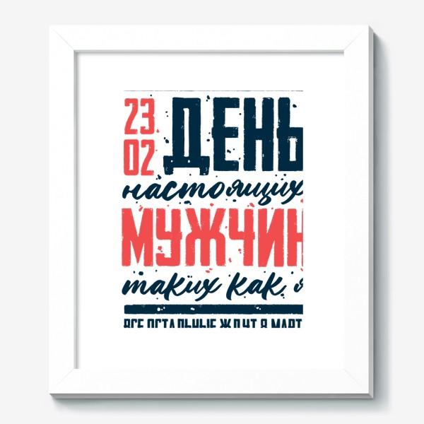 Картина «День Настоящего Мужика 23 Февраля»