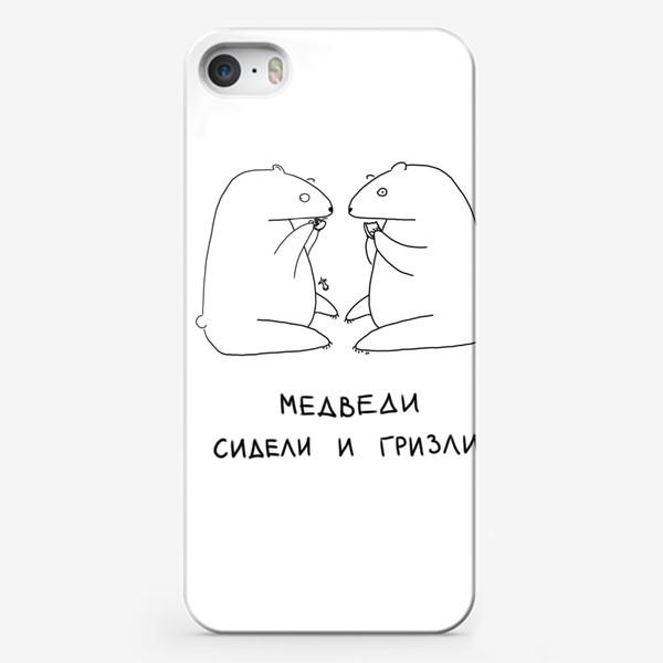 Чехол iPhone «Медведи сидели и гризли. Юмор»