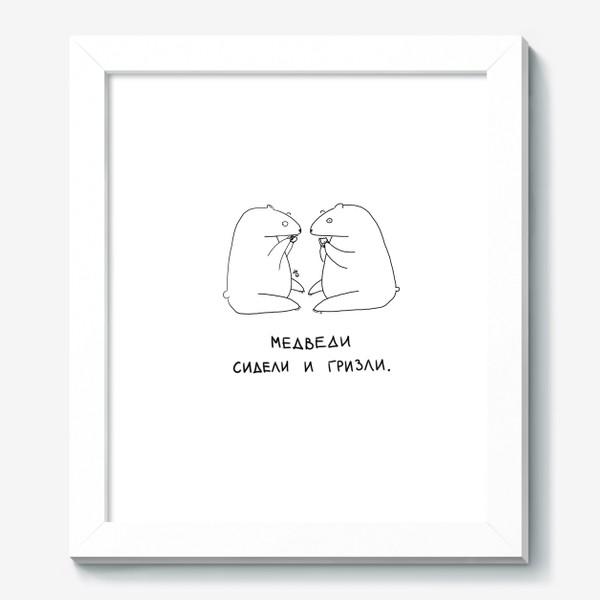 Картина «Медведи сидели и гризли. Юмор»