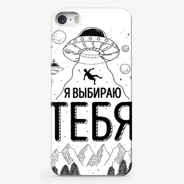 Чехол iPhone «Я выбираю Тебя»