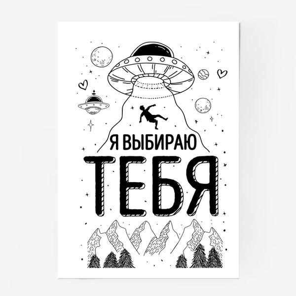 Постер «Я выбираю Тебя»