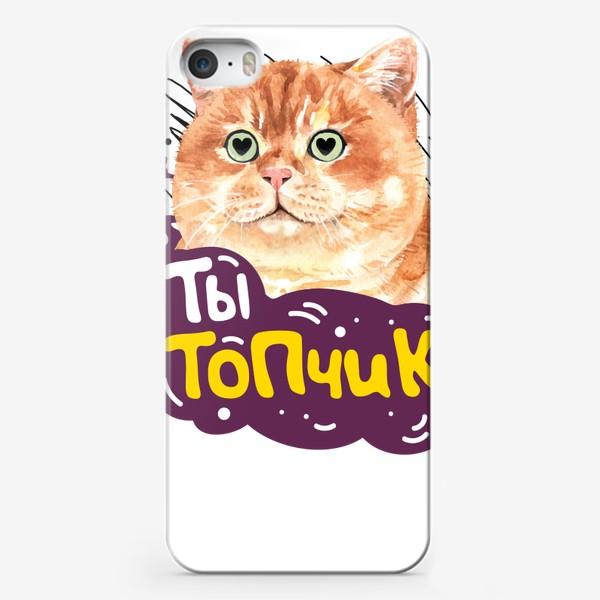 Чехол iPhone «Ты не топ, Ты Топчик!»