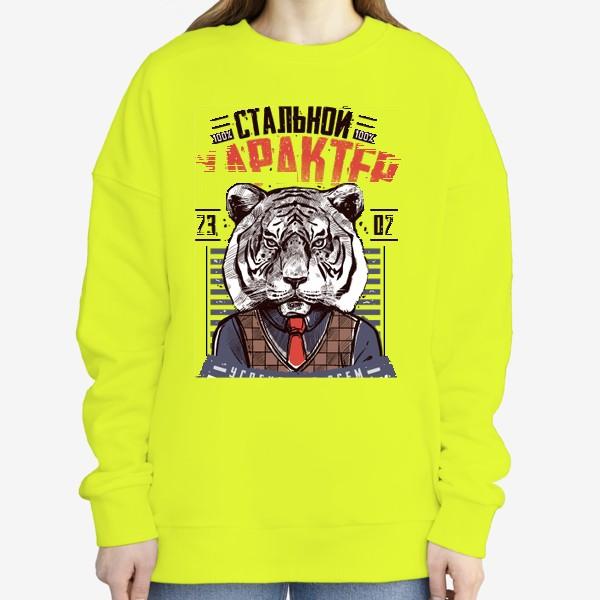 Свитшот «Стальной Характер 100% Тигр»