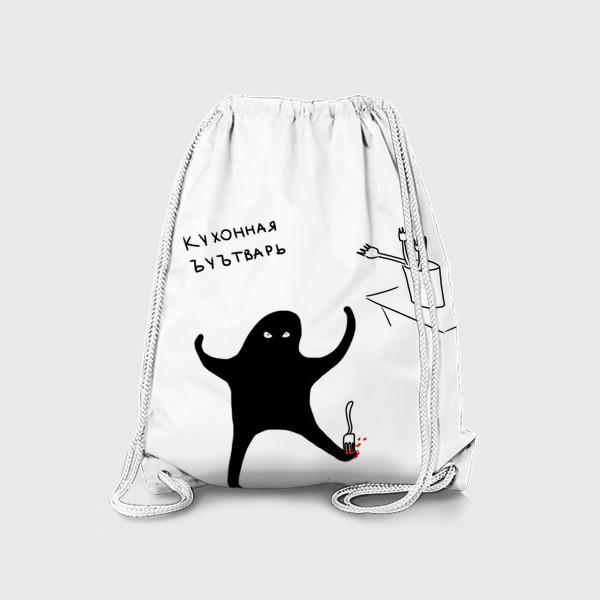 Рюкзак «Кухонная ъуътварь. Ъуъ мем»