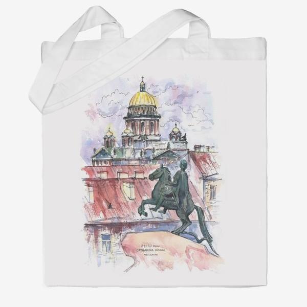 Сумка хб «Исаакиевский собор и Медный всадник, Санкт-Петербург. Акварельный скетч»