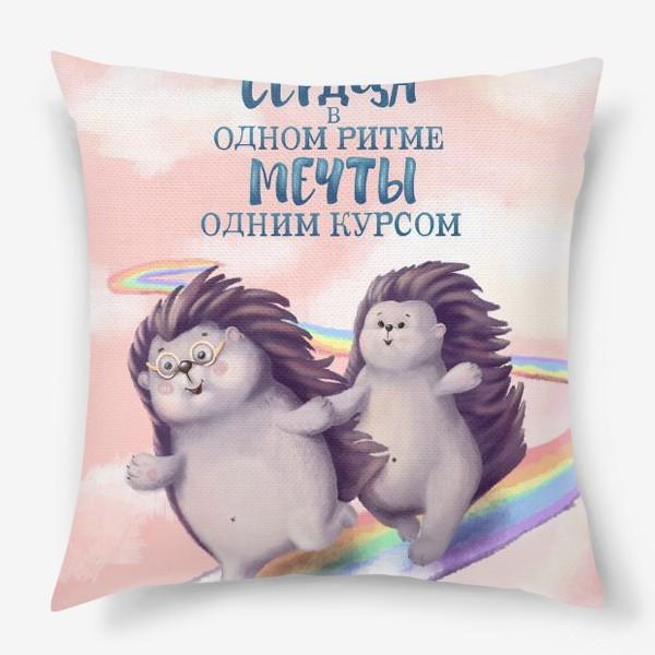 Подушка «Ёжики по радуге-Мечты одним курсом»