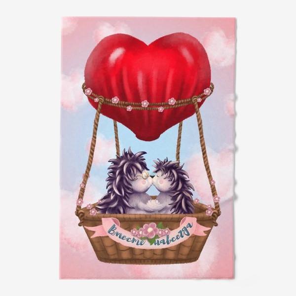 Полотенце «Ёжики на воздушном шаре-Вместе навсегда»