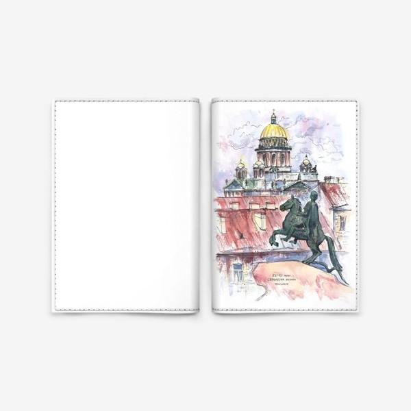 Обложка для паспорта «Исаакиевский собор и Медный всадник, Санкт-Петербург. Акварельный скетч»