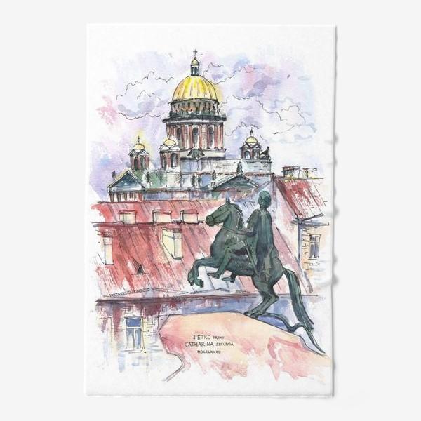 Полотенце «Исаакиевский собор и Медный всадник, Санкт-Петербург. Акварельный скетч»