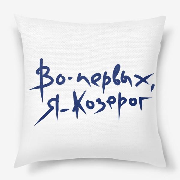 Подушка «Козерог. Знаки зодиака »