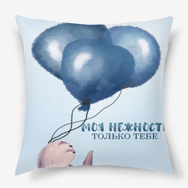 Подушка «Ёжик с шариками-Моя нежность только тебе»