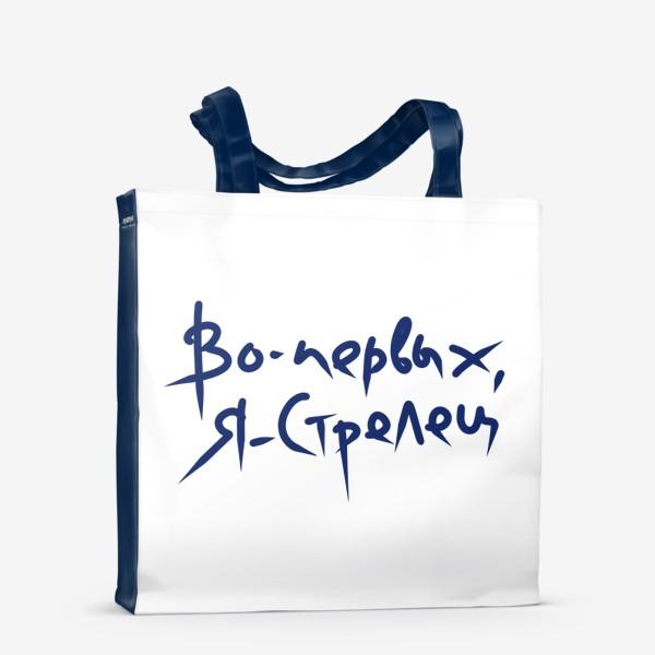 Сумка-шоппер «Стрелец. Знаки зодиака »