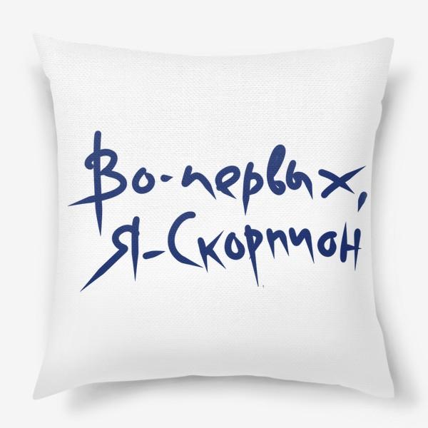 Подушка «Скорпион. Знаки зодиака »