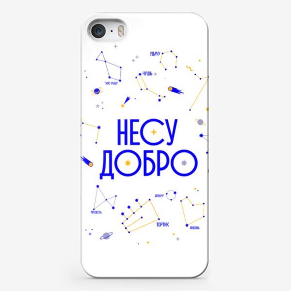 Чехол iPhone «Несу добро»