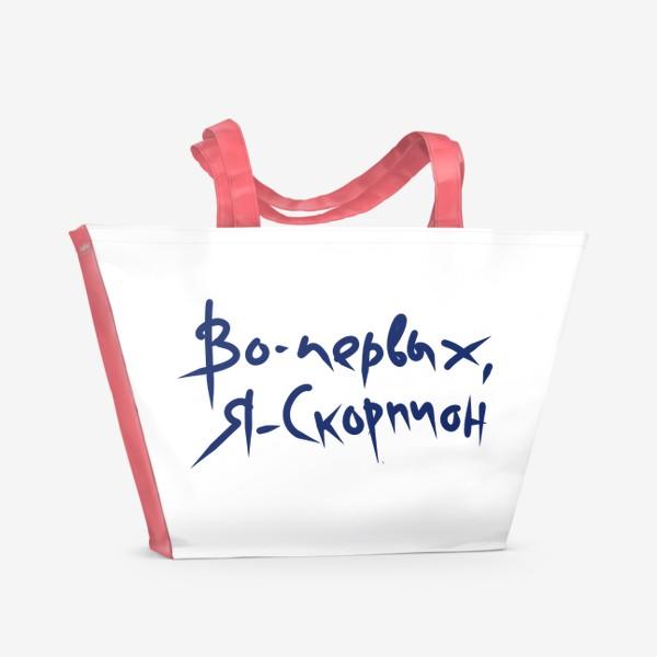 Пляжная сумка «Скорпион. Знаки зодиака »