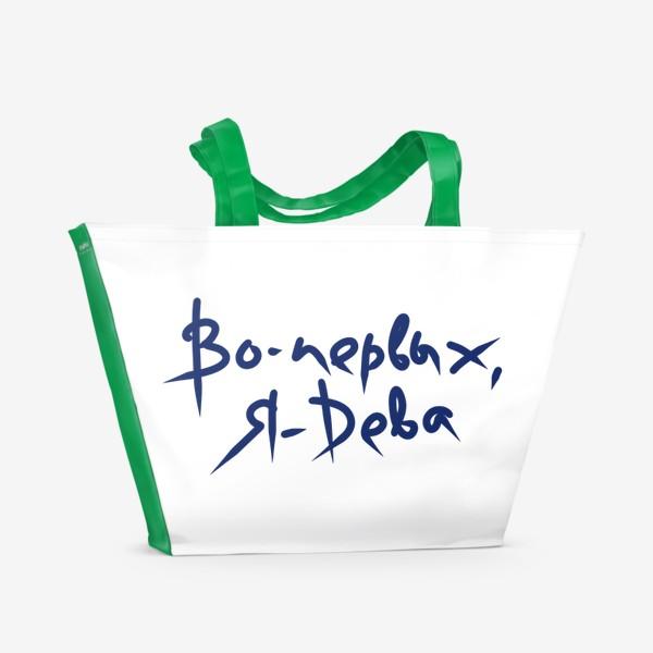Пляжная сумка «Дева. Знаки зодиака »