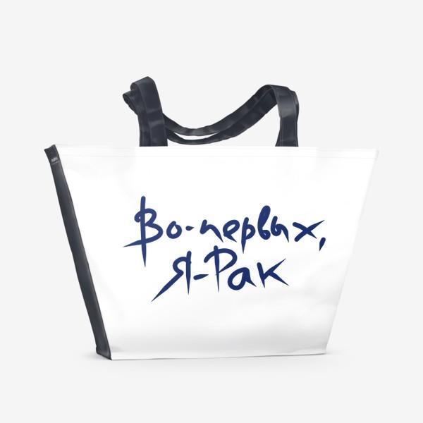 Пляжная сумка «Рак. Знаки зодиака »