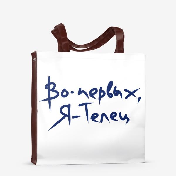 Сумка-шоппер «Телец. Знаки зодиака »