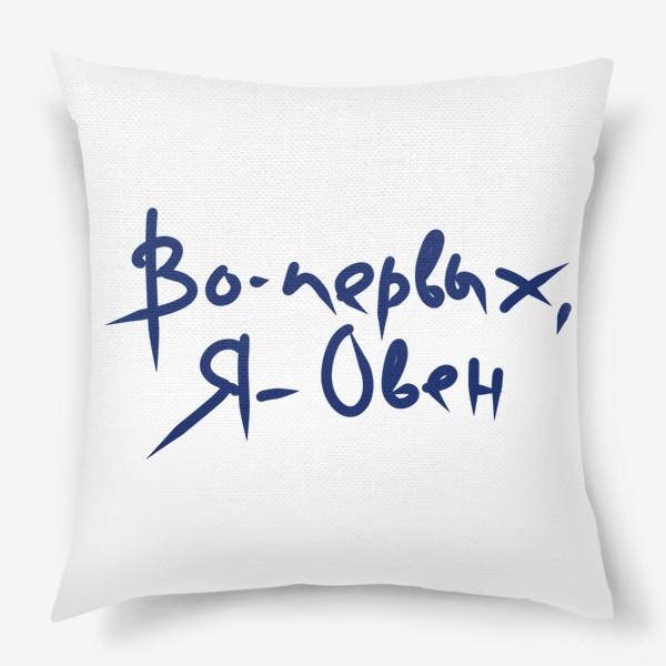 Подушка «Овен. Знаки зодиака »