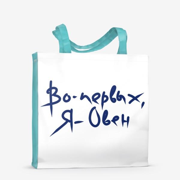 Сумка-шоппер «Овен. Знаки зодиака »