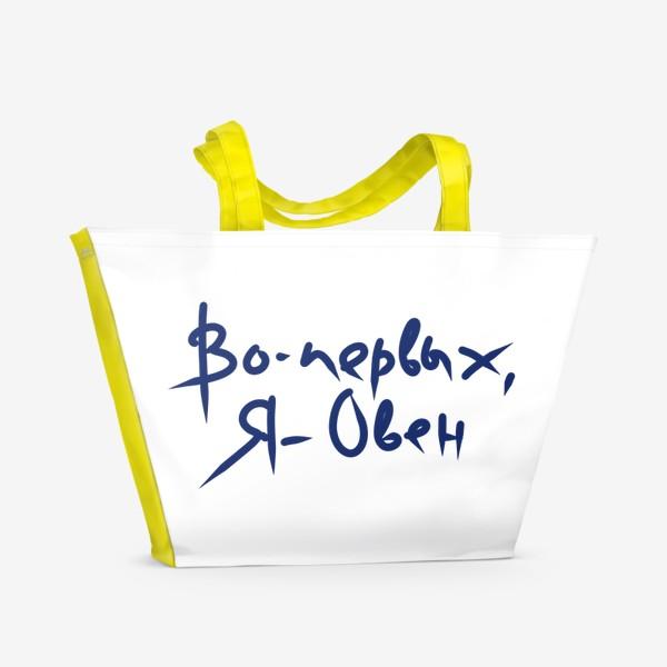 Пляжная сумка «Овен. Знаки зодиака »