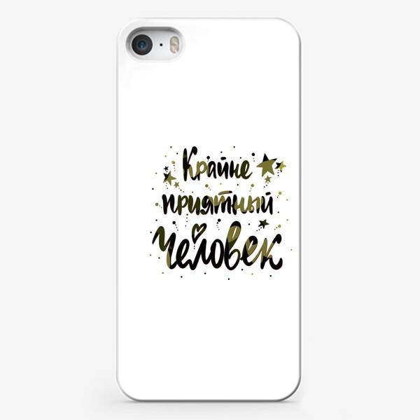 Чехол iPhone «Крайне приятный человек. 14 февраля. Защитникам на 23 февраля. Юмор. Камуфляжный леттеринг))»