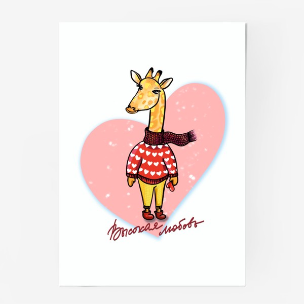 Постер «Высокая любовь... Жираф на стиле. Большое сердце.  Любимым.»