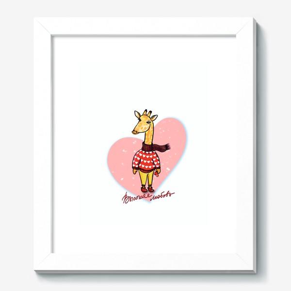 Картина «Высокая любовь... Жираф на стиле. Большое сердце.  Любимым.»