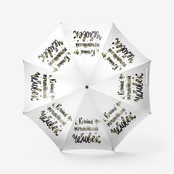 Зонт «Крайне приятный человек. 14 февраля. Защитникам на 23 февраля. Юмор. Камуфляжный леттеринг))»