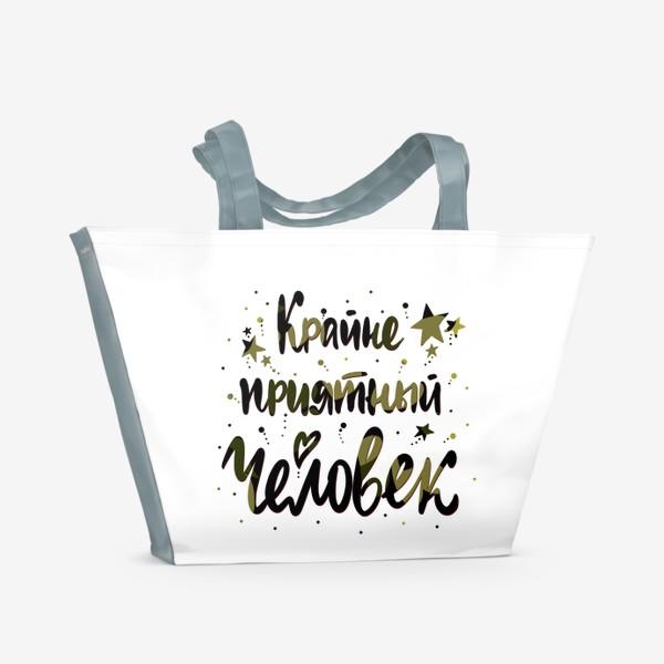 Пляжная сумка «Крайне приятный человек. 14 февраля. Защитникам на 23 февраля. Юмор. Камуфляжный леттеринг))»
