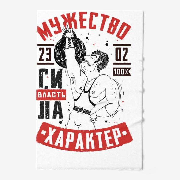 Полотенце «С днем Защитника Отечества»